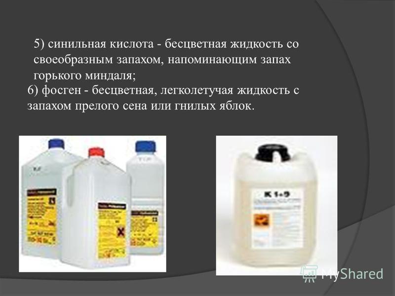 6) фосген - бесцветная, легколетучая жидкость с запахом прелого сена или гнилых яблок. 5) синильная кислота - бесцветная жидкость со своеобразным запахом, напоминающим запах горького миндаля;