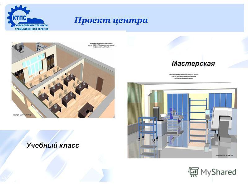 Проект центра Учебный класс Мастерская