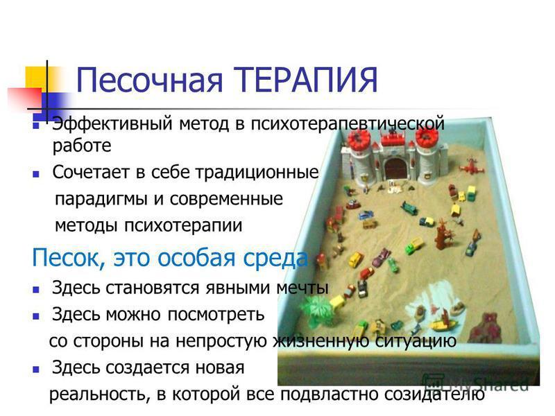 Песочная ТЕРАПИЯ Эффективный метод в психотерапевтической работе Сочетает в себе традиционные парадигмы и современные методы психотерапии Песок, это особая среда Здесь становятся явными мечты Здесь можно посмотреть со стороны на непростую жизненную с