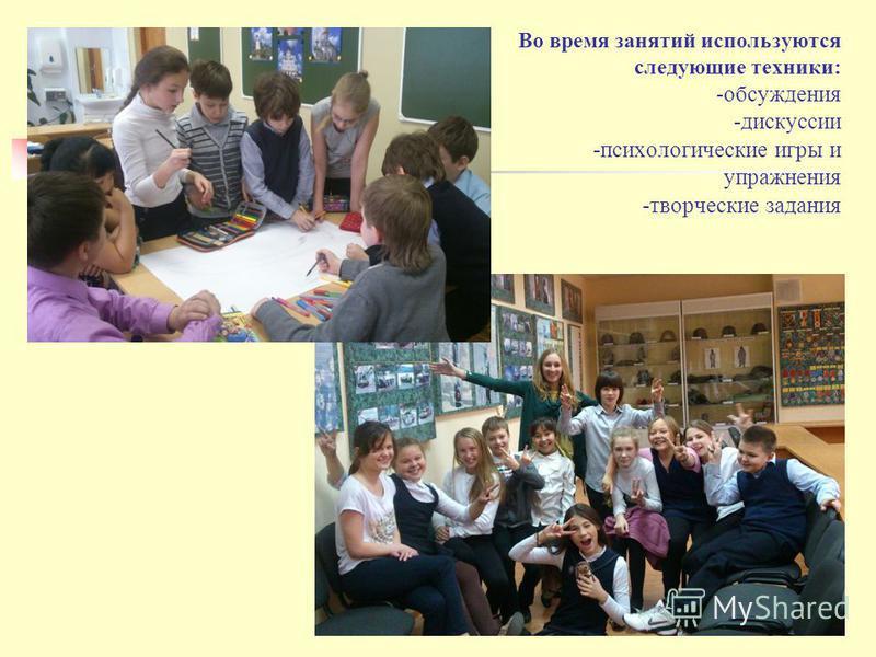 Во время занятий используются следующие техники: - обсуждения -дискуссии -психологические игры и упражнения -творческие задания