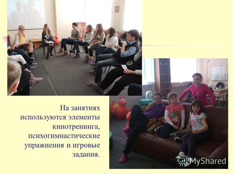 На занятиях используются элементы кинотренинга, психогимнастические упражнения и игровые задания.