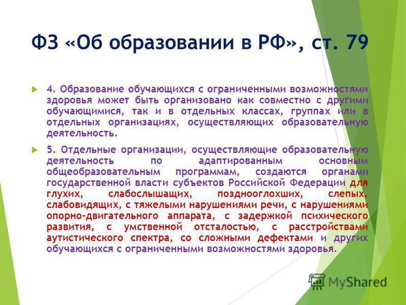 ФЗ «Об образовании в РФ», ст. 79 4. Образование обучающихся с ограниченными возможностями здоровья может быть организовано как совместно с другими обучающимися, так и в отдельных классах, группах или в отдельных организациях, осуществляющих образоват