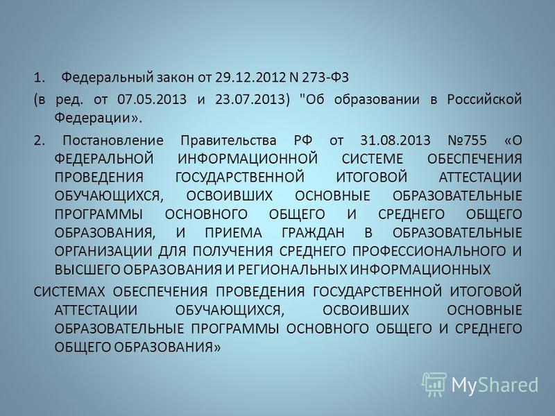 1. Федеральный закон от 29.12.2012 N 273-ФЗ (в ред. от 07.05.2013 и 23.07.2013)