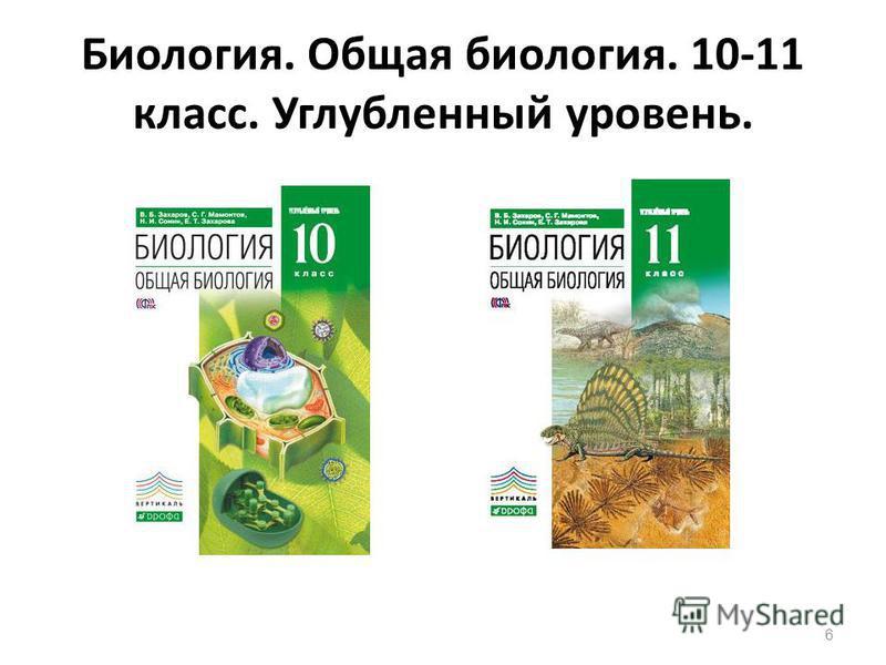 6 Биология. Общая биология. 10-11 класс. Углубленный уровень.
