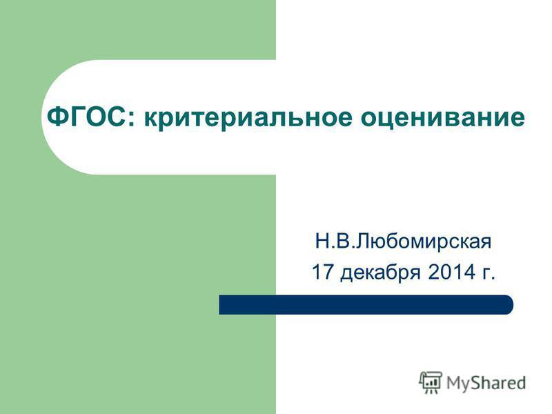 ФГОС: критериальное оценивание Н.В.Любомирская 17 декабря 2014 г.