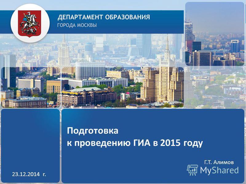 Подготовка к проведению ГИА в 2015 году 23.12.2014 г. Г.Т. Алимов
