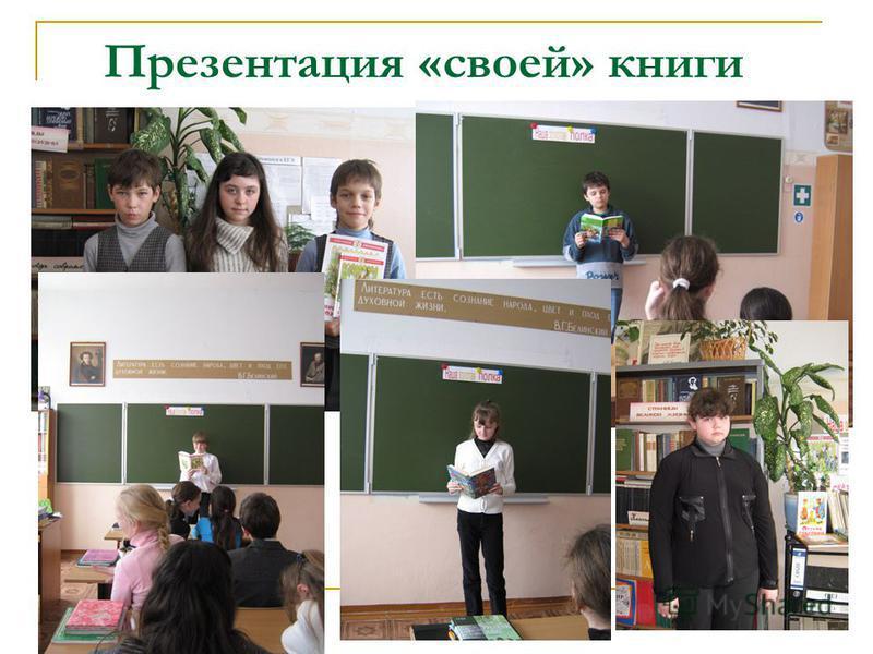 Презентация «своей» книги