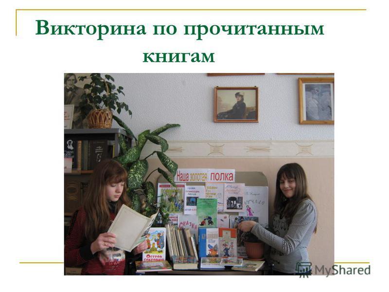 Викторина по прочитанным книгам
