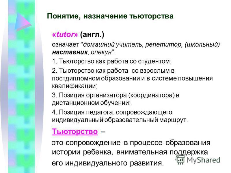 Понятие, назначение тьюторства «tutor» (англ.) означает