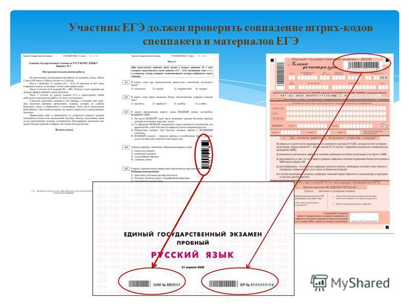 БР 3111111111114КИМ 55515111 Участник ЕГЭ должен проверить совпадение штрих-кодов соцпакета и материалов ЕГЭ