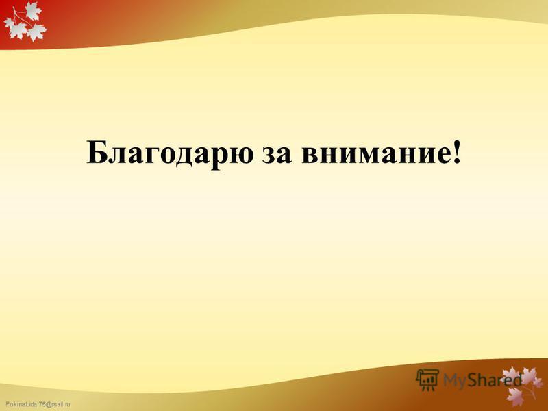 FokinaLida.75@mail.ru Благодарю за внимание!