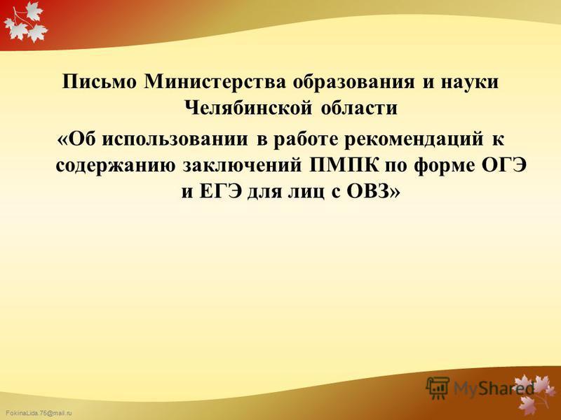 FokinaLida.75@mail.ru Письмо Министерства образования и науки Челябинской области «Об использовании в работе рекомендаций к содержанию заключений ПМПК по форме ОГЭ и ЕГЭ для лиц с ОВЗ»