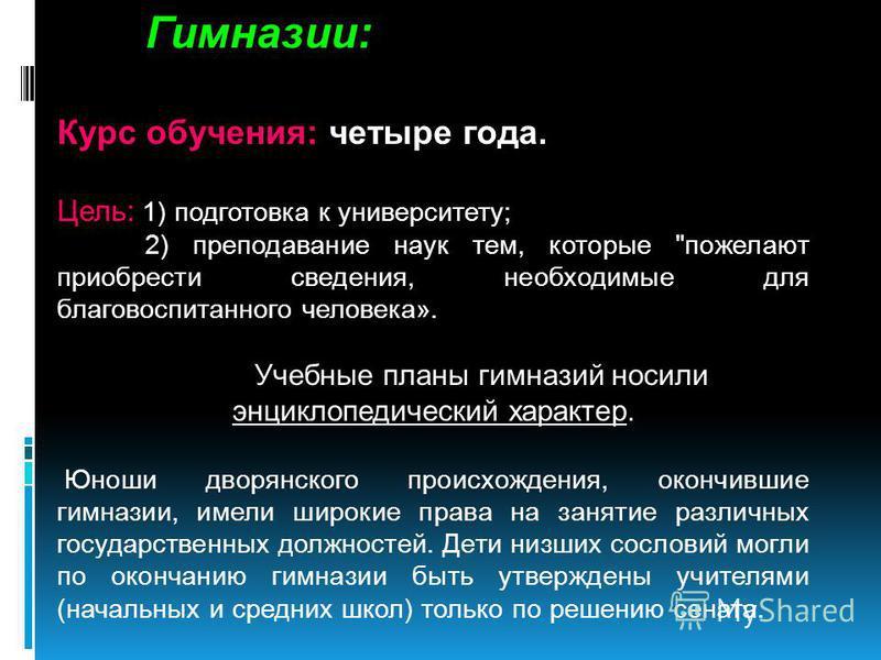 Гимназии: Курс обучения: четыре года. Цель: 1) подготовка к университету; 2) преподавание наук тем, которые