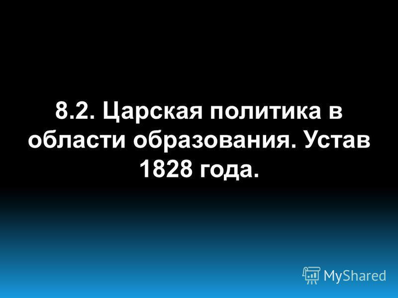 8.2. Царская политика в области образования. Устав 1828 года.