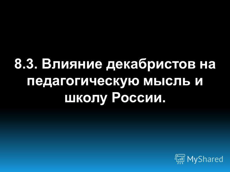 8.3. Влияние декабристов на педагогическую мысль и школу России.