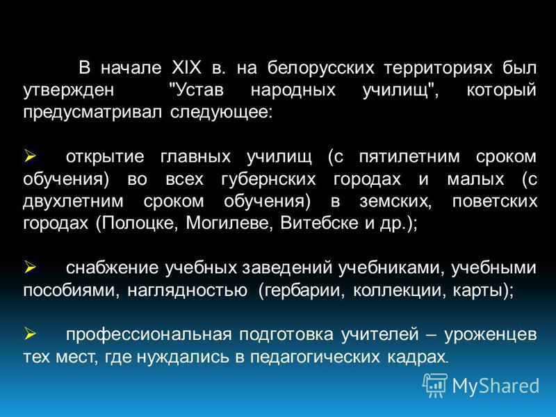 В начале XIX в. на белорусских территориях был утвержден