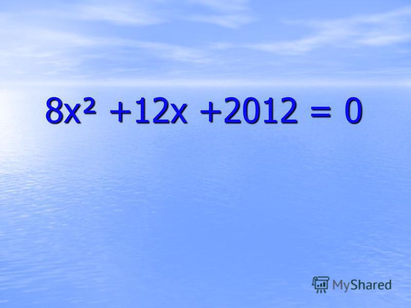 А. Эйнштейн:«Мне приходится делить своё время между политикой и уравнениями. Однако уравнения, по-моему, гораздо важнее, потому что политика существует только до данного момента, а уравнения будут существовать вечно»