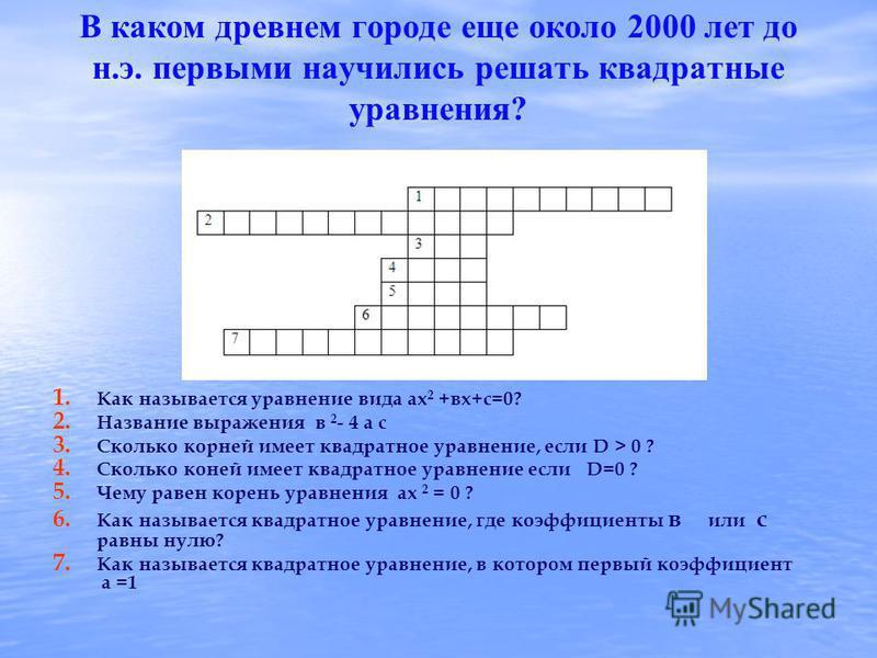 (2m-5)x 2 +(4m+8)x+36=0 (2m-5)x 2 +(4m+8)x+36=0 При каких значениях параметра m данное уравнение: А В) А) является приведенным квадратным уравнением В) является неполным квадратным уравнением С) С) не является квадратным уравнением / m=3 / m= -2 / m=