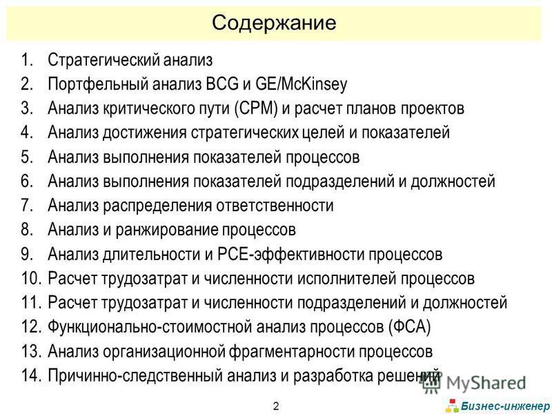Бизнес-инженер 2 1. Стратегический анализ 2. Портфельный анализ BCG и GE/McKinsey 3. Анализ критического пути (CPM) и расчет планов проектов 4. Анализ достижения стратегических целей и показателей 5. Анализ выполнения показателей процессов 6. Анализ