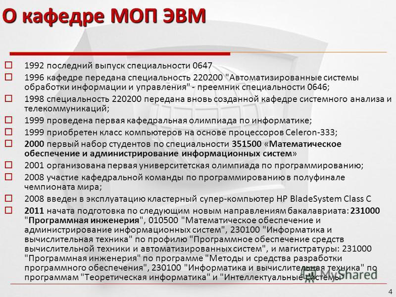 О кафедре МОП ЭВМ 1992 последний выпуск специальности 0647 1996 кафедре передана специальность 220200