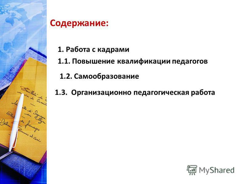 Содержание: 1. Работа с кадрами 1.1. Повышение квалификации педагогов 1.2. Самообразование 1.3. Организационно педагогическая работа