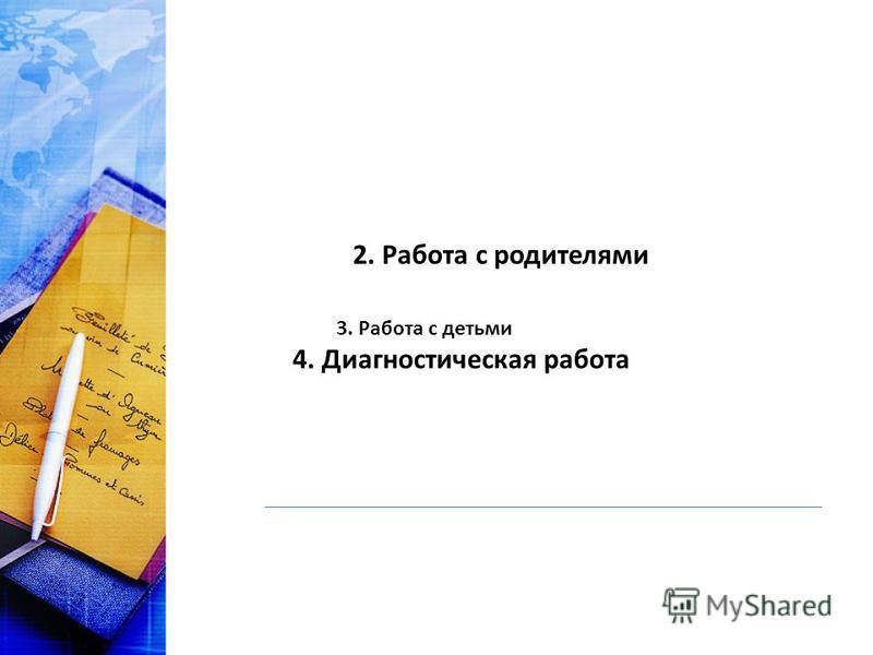 2. Работа с родителями 3. Работа с детьми 4. Диагностическая работа