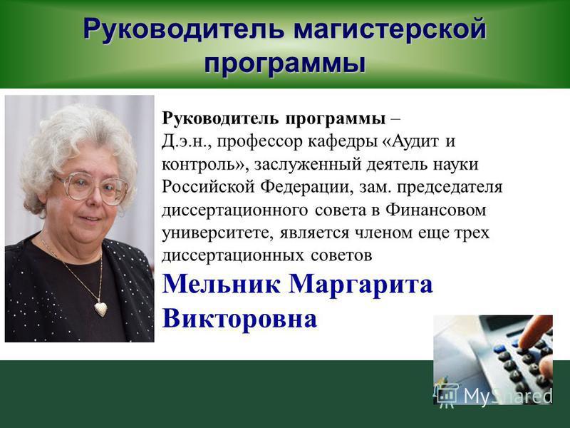 Руководитель магистерской программы Руководитель программы – Д.э.н., профессор кафедры «Аудит и контроль», заслуженный деятель науки Российской Федерации, зам. председателя диссертационного совета в Финансовом университете, является членом еще трех д