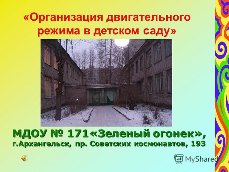 МДОУ 171«Зеленый огонек», г.Архангельск, пр. Советских космонавтов, 193 «Организация двигательного режима в детском саду»