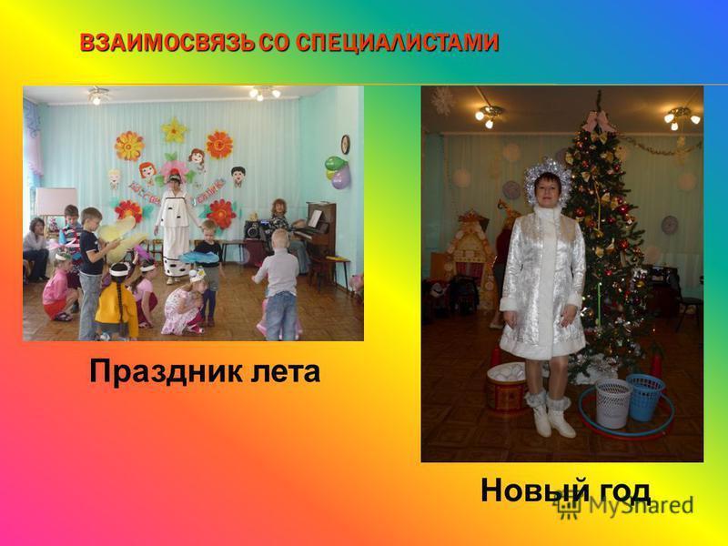 ВЗАИМОСВЯЗЬ СО СПЕЦИАЛИСТАМИ Праздник лета Новый год