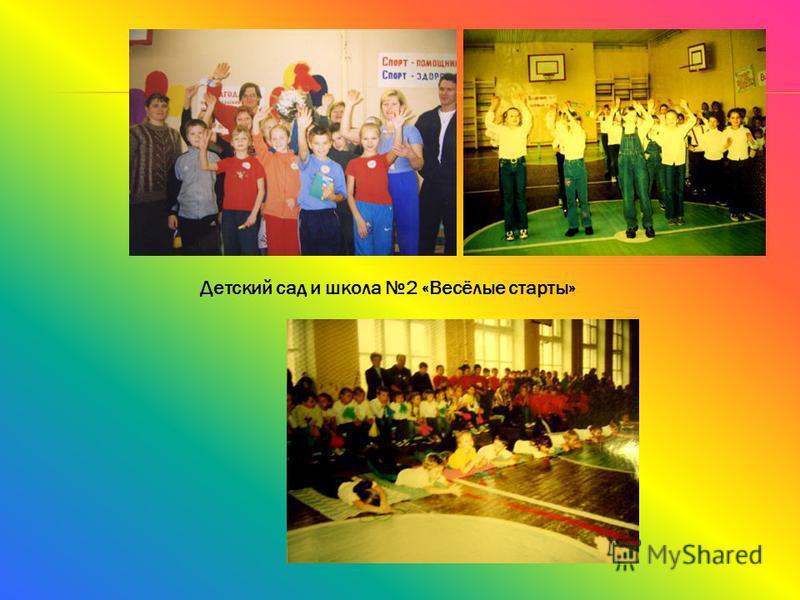 Детский сад и школа 2 «Весёлые старты»