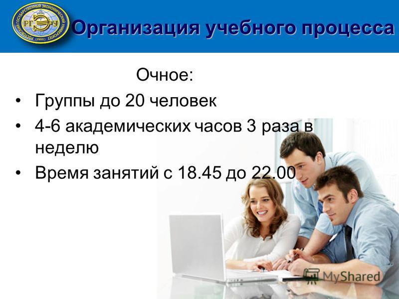 Очное: Группы до 20 человек 4-6 академических часов 3 раза в неделю Время занятий с 18.45 до 22.00 Организация учебного процесса Организация учебного процесса