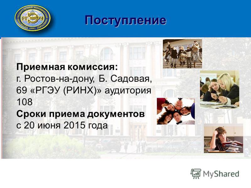 Поступление Приемная комиссия: г. Ростов-на-дону, Б. Садовая, 69 «РГЭУ (РИНХ)» аудитория 108 Сроки приема документов с 20 июня 2015 года