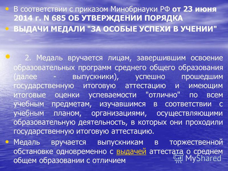 В соответствии с приказом Минобрнауки РФ от 23 июня 2014 г. N 685 ОБ УТВЕРЖДЕНИИ ПОРЯДКА ВЫДАЧИ МЕДАЛИ