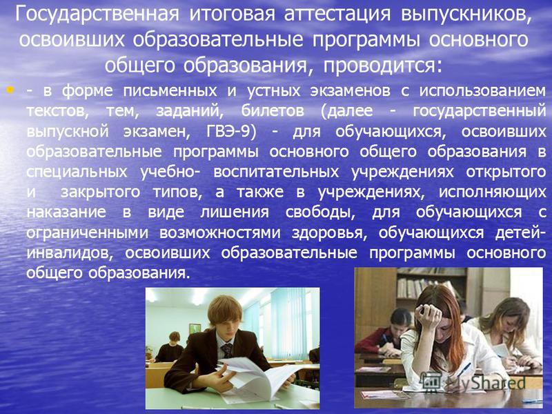 Государственная итоговая аттестация выпускников, освоивших образовательные программы основного общего образования, проводится: - в форме письменных и устных экзаменов с использованием текстов, тем, заданий, билетов (далее - государственный выпускной
