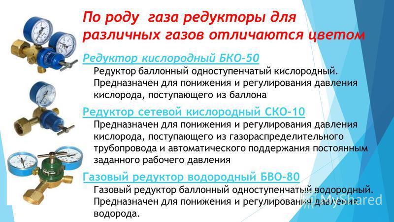 Редуктор кислородный БКО-50 Редуктор кислородный БКО-50 Редуктор баллонный одноступенчатый кислородный. Предназначен для понижения и регулирования давления кислорода, поступающего из баллона Редуктор сетевой кислородный СКО-10 Редуктор сетевой кислор