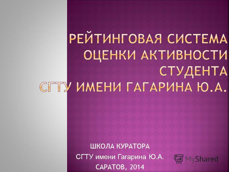 ШКОЛА КУРАТОРА СГТУ имени Гагарина Ю.А. САРАТОВ, 2014