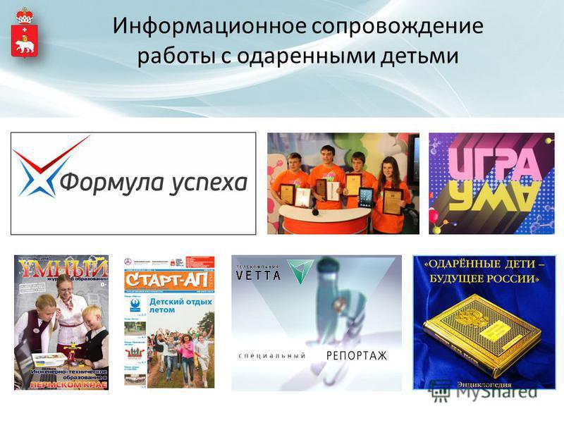 Информационное сопровождение работы с одаренными детьми