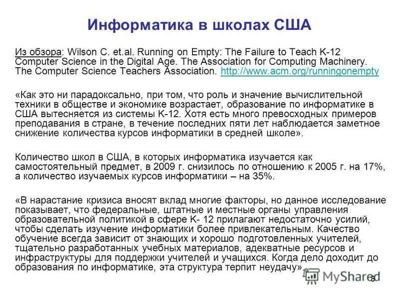 8 Информатика в школах США Из обзора: Wilson C. et.al. Running on Empty: The Failure to Teach K-12 Computer Science in the Digital Age. The Association for Computing Machinery. The Computer Science Teachers Association. http://www.acm.org/runningonem