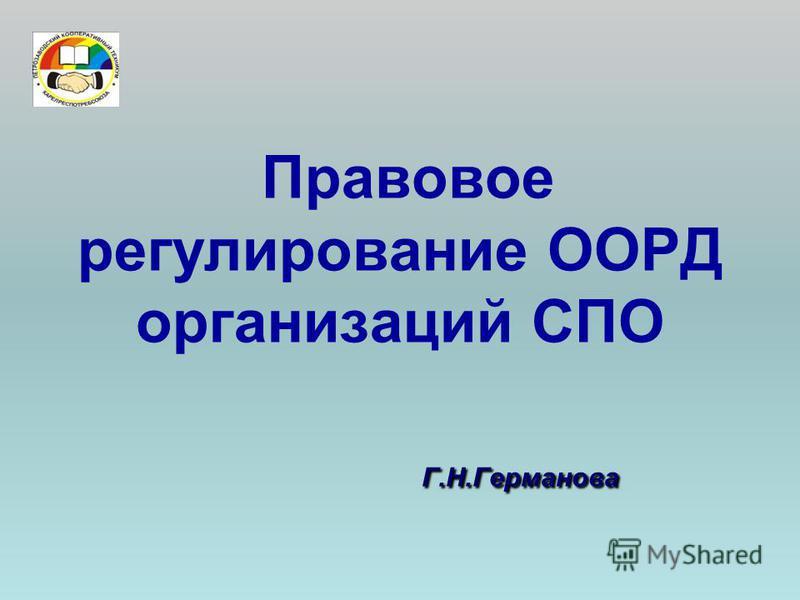 Г.Н.Германова Правовое регулирование ООРД организаций СПО Г.Н.Германова
