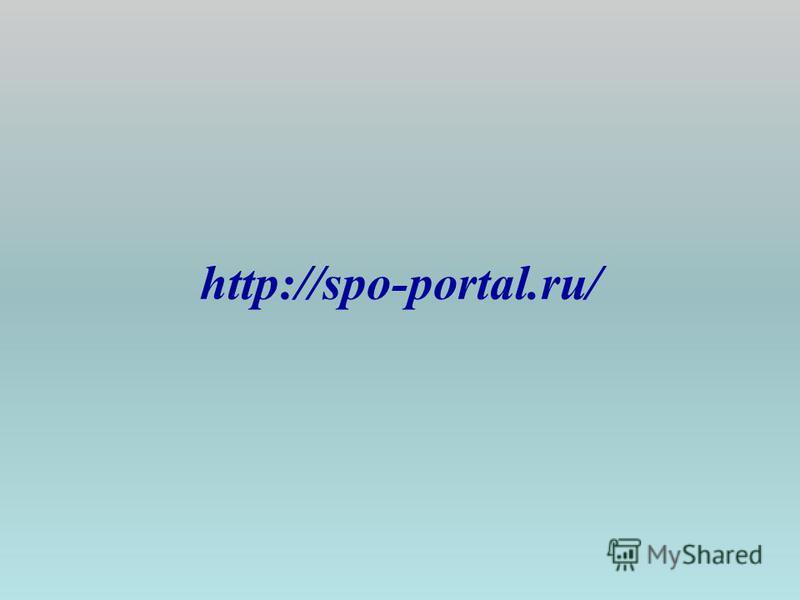 http://spo-portal.ru/