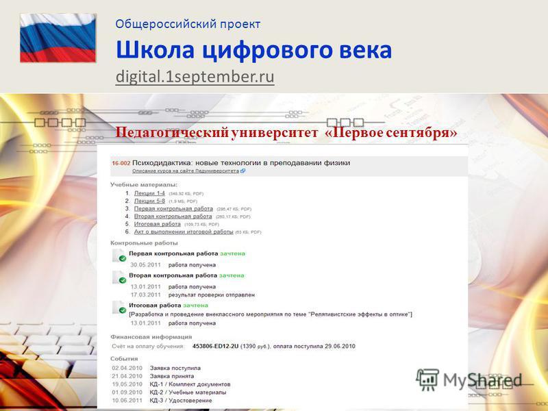 Общероссийский проект Школа цифрового века Слайд 16/11 digital.1september.ru Педагогический университет «Первое сентября»