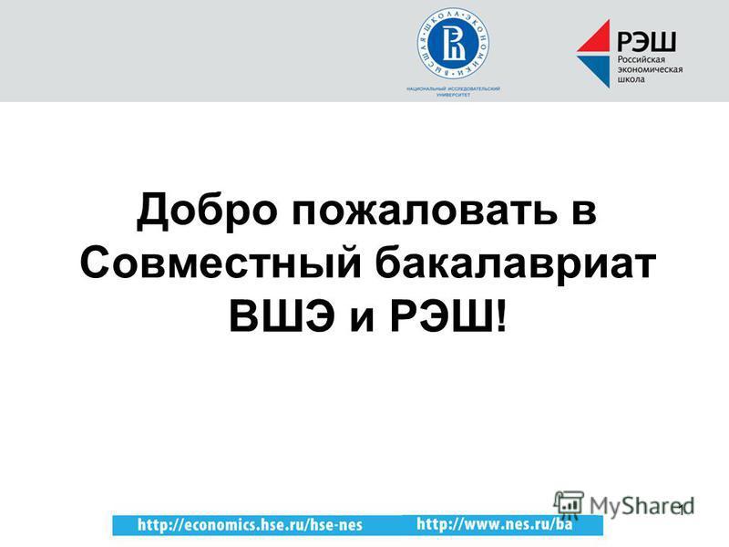 1 Добро пожаловать в Совместный букалавриат ВШЭ и РЭШ!