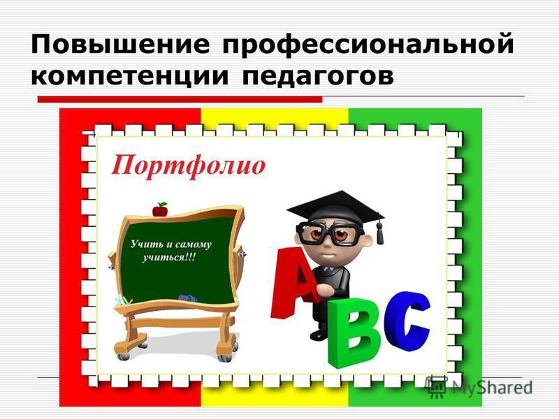 Повышение профессиональной компетенции педагогов
