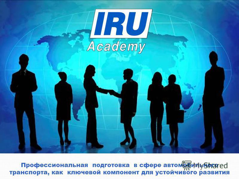 Учебно-консультационный Центр АсМАП Украины