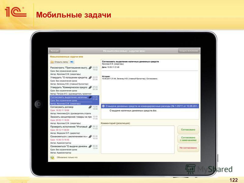 122 Мобильные задачи