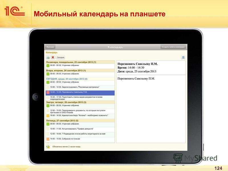 124 Мобильный календарь на планшете