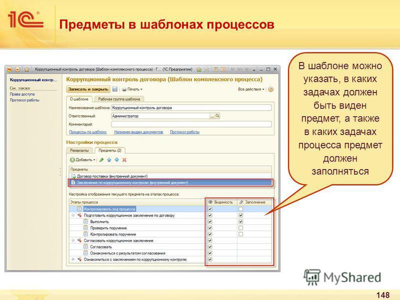 148 Предметы в шаблонах процессов В шаблоне можно указать, в каких задачах должен быть виден предмет, а также в каких задачах процесса предмет должен заполняться