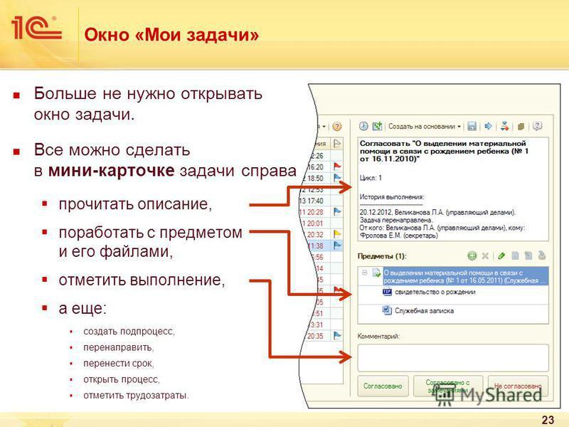 Окно «Мои задачи» Больше не нужно открывать окно задачи. Все можно сделать в мини-карточке задачи справа: прочитать описание, поработать с предметом и его файлами, отметить выполнение, а еще: создать подпроцесс, перенаправить, перенести срок, открыть
