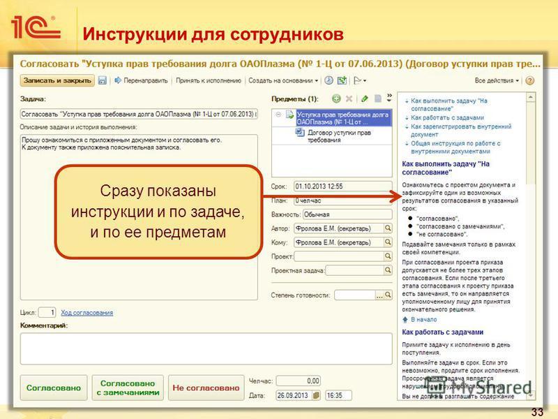 Инструкции для сотрудников 33 Сразу показаны инструкции и по задаче, и по ее предметам