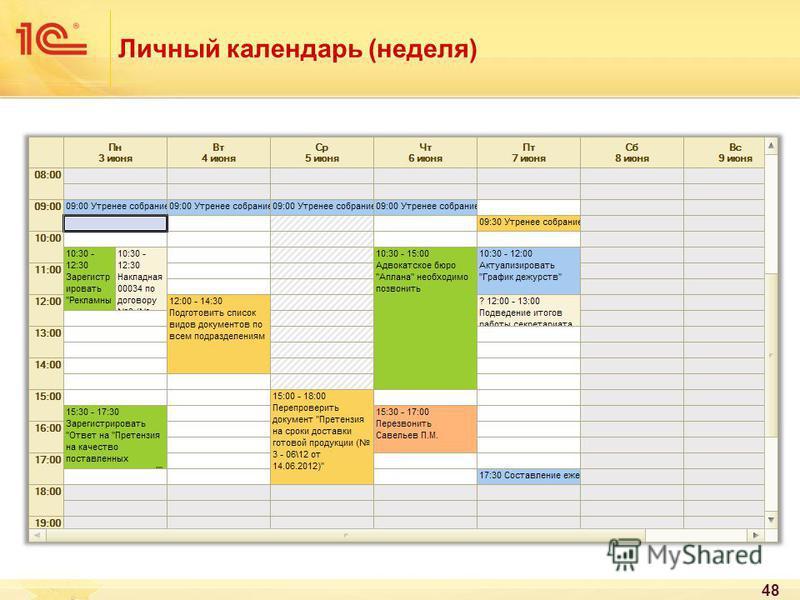 Личный календарь (неделя) 48